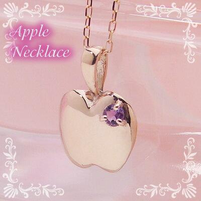 アップル(りんご)天然誕生石ペンダント/K10ピンクゴールド[アメジスト]※ネックレスチェーン付き