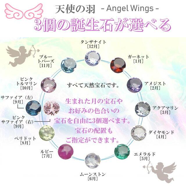 ベビーリング屋さん『ベビーリング天使の羽』