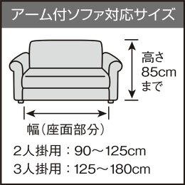 ソファーカバー3人掛け肘付きストレッチフィットデザート3P(三人掛け用)アーム付