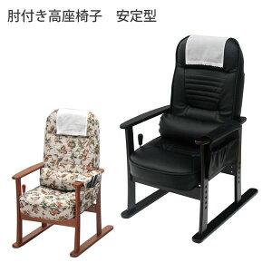 チェア 座椅子 【 肘付き高座椅子 安定型 】  ベージュフラワー ブラックレザー リビング 椅子 チェア