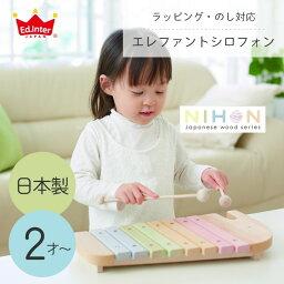 木琴 おもちゃ 日本製 正確な音色の木琴! エレファントシロフォン ニホン 2歳 24か月 Ed.inter エド・インター 知育玩具 赤ちゃん 子ども ベビー お祝い 誕生日プレゼント 出産祝い 木製 室内 1歳 2歳 3歳 お祝い 木のおもちゃ 音のおもちゃ かわいい おしゃれ パステル