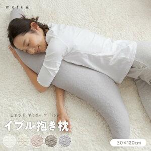 抱き枕 S字 洗える mofua-モフア- イブル CLOUD柄 抱き枕 30×120cm ナイスデイ おしゃれ 洗濯O...