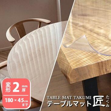 【面取りオプション付き】 テーブルマット匠(たくみ) 変形(2mm厚) 180×45cmまで 透明 テーブルマット テーブルクロス