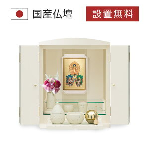 White mini Buddhist altar Buddhist altar hanging set Tise domestic Japanese made modern design fashionable interior living simple fashionable domestic Buddhist altar popular furniture style