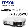 EPSONOビジネスプロジェクターEB-1985WU