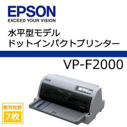 EPSONドットインパクトプリンタVP-F2000