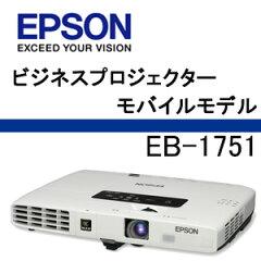 【あす楽対応_関東】【送料・代引手数料無料】EPSON EB-1751 Offirio モバイルプロジェクター【P12Sep14】
