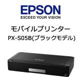 EPSON モバイルプリンター PX-S05B(ブラックモデル)【楽天あんしん延長保証付帯対象】