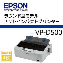 EPSONドットインパクトプリンターVP-D500