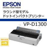 【あす楽対応_関東】エプソン VP-D1300 ドットインパクトプリンター