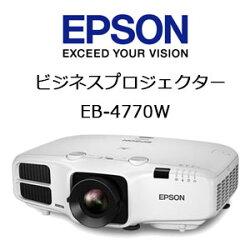EPSONビジネスプロジェクターEB-4770W