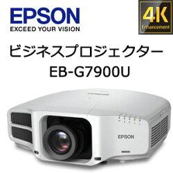 エプソンビジネスプロジェクター常設モデルEB-G7900U