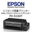 EPSON エコタンク搭載 A4モノクロインクジェットプリンター PX-S160T【楽天あんしん延長保証付帯対象】