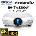 エプソン EH-TW8300W dreamio ホームプロジェクター ワイヤレス対応モデル