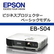 EPSON ビジネスプロジェクター EB-S04