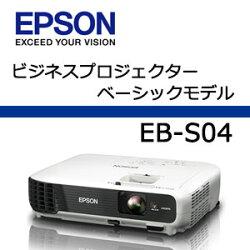 EPSONビジネスプロジェクターEB-S04