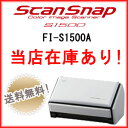 【送料無料】富士通 カラーイメージスキャナ ScanSnap S1500(Acrobat X 標準添付 Windowsモデル) FI-S1500-A【smtb-u】