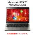 東芝dynabookR63WモバイルノートPCPR63WEAA63CAD11