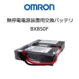 【あす楽対応_関東】OMRON BXB50F 無停電電源装置(UPS)用交換バッテリ