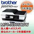 【あす楽対応_関東】ブラザー MFC-J6975CDW ジャスティオプロ A3 カラーインクジェット複合機【送料・代引手数料無料】【02P05Nov16】