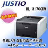 【あす楽対応_関東】ブラザー HL-3170CDW ジャスティオ A4カラーレーザープリンタ