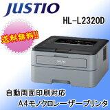 【あす楽対応_関東】ブラザー HL-L2320D A4モノクロレーザープリンター