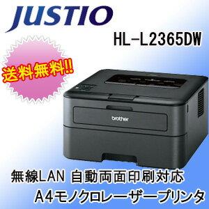 【送料無料】ブラザー A4モノクロレーザープリンタ HL-L2365DW【P25Apr15】