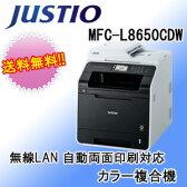 【在庫あり】ブラザー カラーレーザー複合機 MFC-L8650CDW【02P05Nov16】