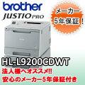 【送料無料】ブラザーHL-L9200CDWTジャスティオプロA4カラーレーザープリンタ