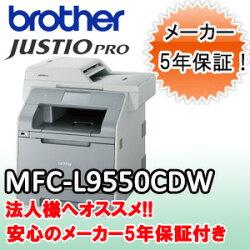 【送料無料】ブラザーMFC-L9550CDWジャスティオプロA4カラーレーザー複合機
