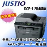 【あす楽対応_関東】ブラザー DCP-L2540DW A4モノクロレーザー複合機