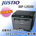 【あす楽対応_関東】ブラザー DCP-L2520D A4モノクロレーザー複合機