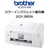 【あす楽対応_関東】ブラザー DCP-J983N A4カラーインクジェット複合機