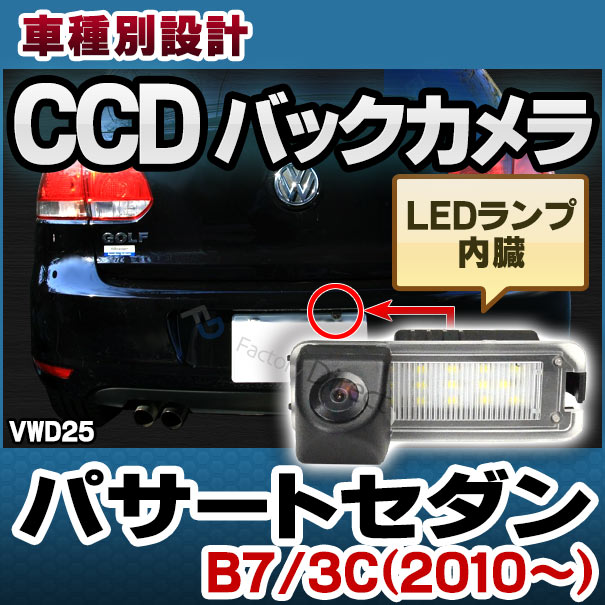 RC-VWD25 Passart パサートセダン(B7 3C 2010以降) VW フォルクスワーゲン車種別設計CCDバックカメラキット 純正ナンバー灯交換タイプ (バックカメラ VW 自動車 用品 くるま 通販 楽天)
