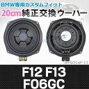 FD-BM501WF2-11 BMW スピーカー ステレオ オーディオ...