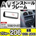 CA-PE11-029A Peugeot プジョー AVインストールキット 1DIN 206(1998-2005) ナビ取付フレーム(オーディオ取付フレーム ナビフレーム AVインストール ナビゲーション カーアクセサリー パーツ カスタム)