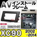 CA-VO11-437A AVインストールキット Volvo ボルボ XC90(AVインストールキット 2002以降) 2DIN ナビ取付フレーム (ナビフレーム カーオーディオ カスタムパーツ カスタム 改造 パーツ カーナビ ナビ フレーム オーディオ 内装)