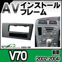 WI-VO53-091B AVインストールキット Volvo ボルボV70(前期 2002-2004) 1DIN 純正パネル枠なし (オーディオ取付フレーム ナビフレーム AVインストール ナビゲーション ドレスアップ カーグッズ 交換 カーパーツ)
