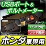 ■送料無料■USB-HO■Aタイプ■本田 ホンダ HONDA車系■USB充電&電圧計(レッド表示)カーUSBポート■(増設 サービスホール USB充電 電圧計 )