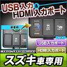 ■送料無料■USB-SZ■Eタイプ■スズキ車系■USB入力ポート&HDMI入力ポート カーUSBポート■(増設 スイッチパネル サービスホール スイッチホールカバー USB HDMI スズキ 鈴木 SUZUKI)