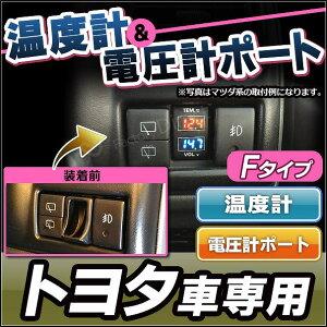■送料無料■USB-TO■Fタイプ■トヨタ車系■温度計&電圧計ポート■(増設 スイッチパネル …