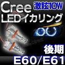 LM-10W-FX60 BMW Cree製10WLEDイカリングバルブ激白 激眩 5シリーズ E60 E61(LCI後期)1105756W レーシングダッシュ製(R-DASH ライト バルブ ホワイト イカリング カスタム ヘッドライト 車 led パーツ アクセサリー グッズ bmwled 車用)
