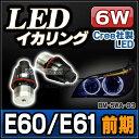 LM-5W-A03 5シリーズ E60セダン E61ツーリング(前期 2004-2007 05) Cree社製LED BMW 6WLEDイカリングバルブ激白 激眩 1103501W レーシングダッシュ製 (フォグ LED ヘッドランプ イカリング バルブ 交換)