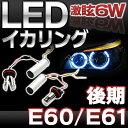 【イカリング】LM-6W-D02 BMW 6WLEDイカリングバルブ激白 激眩 5シリーズ E60 LCI後期セダン E61LCI後期ツーリング レーシングダッシュ製(ヘッドライト バルブ ホワイト パーツ ライト カスタム led アクセサリー カスタムパーツ 車)