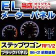 EL-HO02BK■ブラックパネル■StepWGN ステップワゴンRF1 2(前期 後期:1996 05-2001 03)■HONDA ホンダ ELスピードメーターパネル■レーシングダッシュ製(レーシングダッシュ RF2 ELメーター スピードメーター)