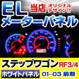 EL-HO03WH■ホワイトパネル■StepWGN ステップワゴンRF3 4(前期:2001 03-2003 05)■HONDA ホンダ ELスピードメーター パネル■レーシングダッシュ製(スピードメーター カーアクセサリー パーツ)