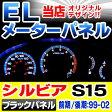 EL-NI03BK■ブラックパネル■Silvia シルビアS15(1999-2002)■Nissan 日産 ELスピードメーター■レーシングダッシュ製(スピードメーター ELメーター パーツ メーターパネル ELメーターパネル カスタムパーツ)