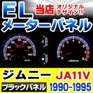 簡単取付でスピードメーターのイメージがガラッと変わるELメーターパネルです。Jimny/ジムニーJ...