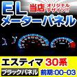 ■EL-TO05BK■ブラックパネル■Estima エスティマACR MCR30(前期 2000-2003 H12-H15)■Toyota/トヨタ ELスピードメーターパネル■レーシングダッシュ製(ELメーター/スピードメーター/自動車/改造)