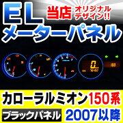 ブラック CarollaRumion カローラルミオン スピードメーターパネル レーシングダッシュ スピード メーター カローラ ルミオン